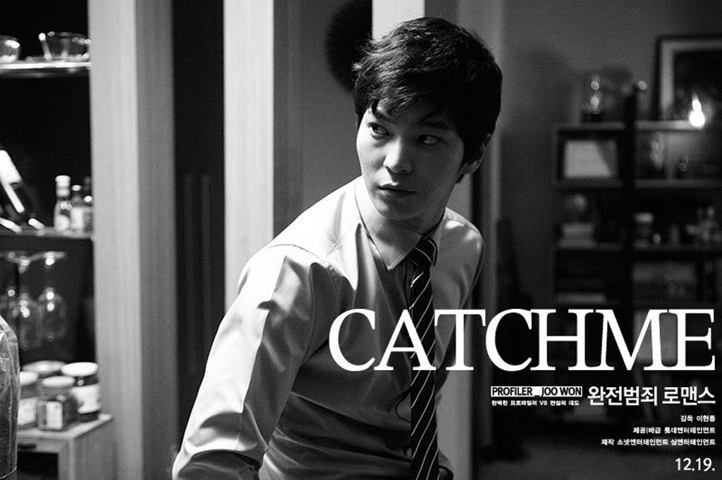 Joo Won in the Korean romantic comedy Catch Me (Steal My Heart).