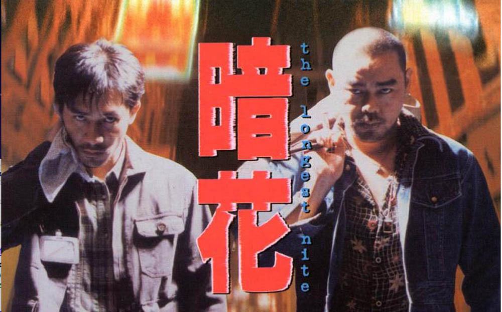 Tony Leung Chiu Wai, left, and Lau Ching Wan are the stars of the Hong Kong film The Longest Nite.
